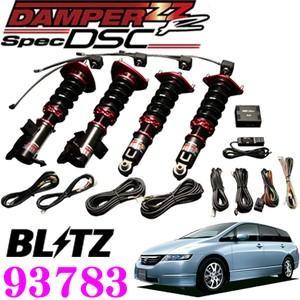 BLITZ 電子制御減衰力調整機能付き車高調整式サスペンションキット DAMPER ZZ-R Spec DSC ホンダ RB系 オデッセイ用 creer-net