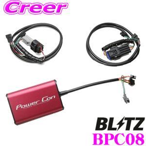 BLITZ ブリッツ POWER CON パワコン BPC08 トヨタ NGX50 C-HR / NRE185H オーリス用 パワーアップパワーコントローラー|creer-net