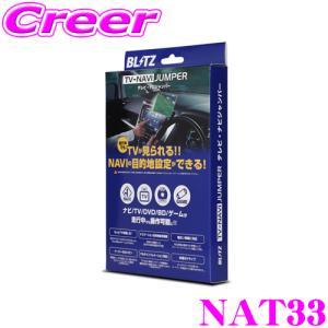 BLITZ ブリッツ NAT33 テレビ ナビジャンパー オートタイプ|creer-net