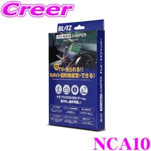 【在庫あり即納!!】BLITZ ブリッツ NCA10 テレビ ナビ ジャンパー 切替えタイプ for CAN creer-net