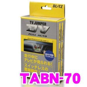 BLITZ TABN-70 テレビジャンパー DVフルオート creer-net