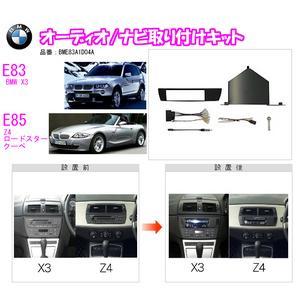 pb BMW X3(E83)Z4(E85)オーディオ/ナビ取り付けキット BME83A1D04A2003/1〜現行:ブラックパネル|creer-net