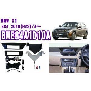【在庫あり即納!!】pb BMW X1(E84) オーディオ/ナビ取り付けキット BME84A1D10A|creer-net