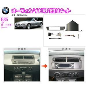 pb BMW Z4(E85)オーディオ/ナビ取り付けキット BME85A1D03A2003/1〜現行:シルバーパネル|creer-net