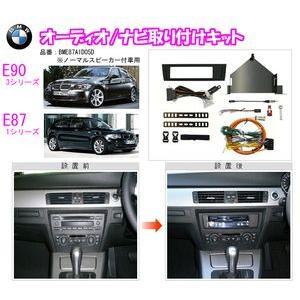 pb BMW 3シリーズ(E90/E91)1シリーズ(E87)オーディオ/ナビ取り付けキット BME87A1D05D|creer-net