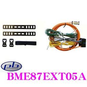 pb BME87EXT05A BMW 1シリーズ(E87)/3シリーズ(E90)純正オーディオ移設キット|creer-net
