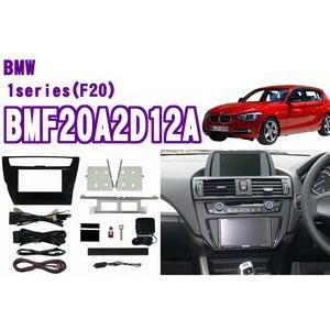 pb BMF20A2D12A BMW 1シリーズ(F20)オーディオ/ナビ取り付けキット|creer-net
