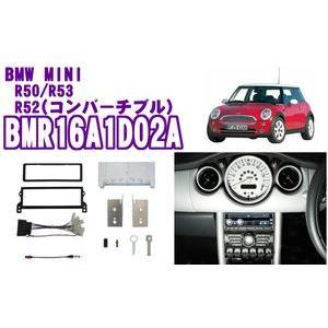 pb BMR16A1D02A BMWミニ(R50/R53/R52)オーディオ/ナビ取り付けキット|creer-net