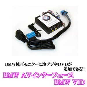 BMW AVインターフェイス BMW01VID|creer-net