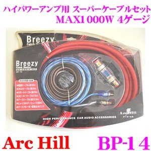 ArcHill アーク・ヒル BP-14 ハイパワーアンプ用 スーパーケーブルセット|creer-net