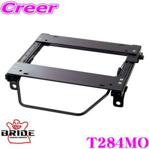 BRIDE ブリッド シートレール T284MO リクライニングシート用 スーパーシートレール MOタイプ トヨタ PB-XZB56V コースター適合|creer-net