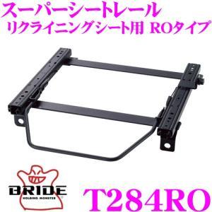 BRIDE ブリッド シートレール T284RO リクライニングシート用 スーパーシートレール ROタイプ トヨタ PB-XZB56V コースター適合|creer-net