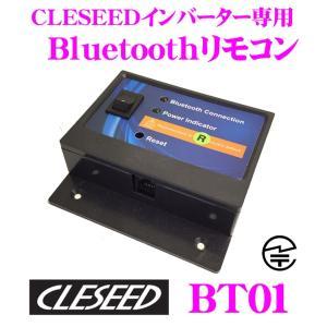 CLESEED クレシード BT01 インバーター用Bluetoothリモコン|creer-net