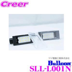 ブルコン SLL-L001N 日産 セレナ C27専用 ライセンスランプ ハイブリッド車対応 creer-net