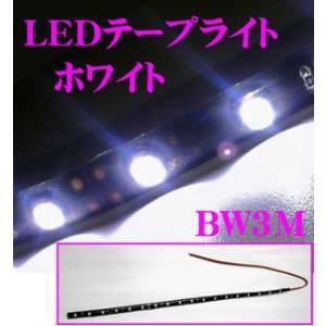 LEDテープライト BW3M 正面発光(ホワイト)|creer-net