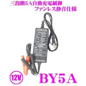 【在庫あり即納!!】全自動充電器 最大5A出力 三段階定電圧充電 バッテリーチャージャー BY5A|creer-net
