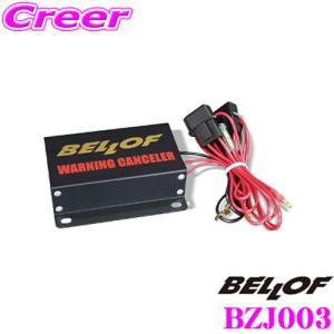 正規販売店 BELLOF HID用ワーニングキャンセラー BZJ003 creer-net