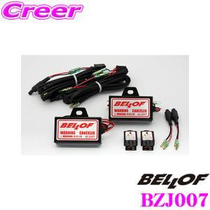 正規販売店 BELLOF BZJ007 HID用ワーニングキャンセラーV|creer-net