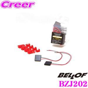 正規販売店 BELLOF BZJ202 シリウスプレートキャンセラーキット|creer-net