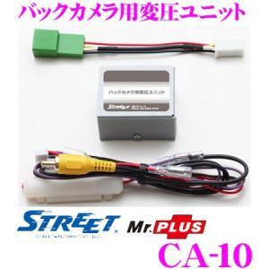 【在庫あり即納!!】STREET Mr.PLUS CA-10 バックカメラ用変圧ユニット