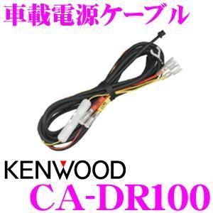 ケンウッド CA-DR100 ドライブレコーダー用 車載電源ケーブル