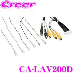 【在庫あり即納!!】パナソニック CA-LAV200D 車両AVインターフェースコード 【CN-RA03WD/CN-RA03D/CN-RE03WD/CN-RE03D 対応】|creer-net