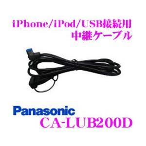 【在庫あり即納!!】パナソニック CA-LUB200D iPod/USB接続用中継ケーブル iPho...