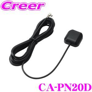 【在庫あり即納!!】パナソニックゴリラ用オプション CA-PN20D GPSアンテナ