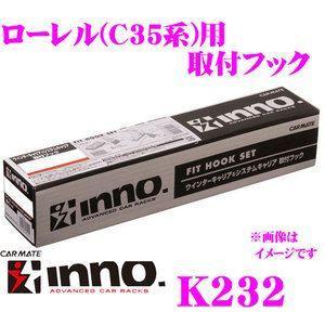 カーメイト INNO K232 日産 ローレル C35系 用ベーシックキャリア取付フックの商品画像|ナビ