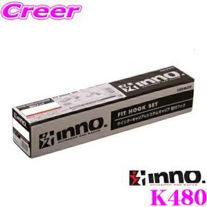 カーメイト INNO K480 スズキ FF21S イグニス用 ベーシックキャリア取付フック