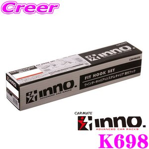 ・INNOのベーシックキャリア取付フック、K698です。  ・スズキ クロスビー(MN71S)に対応...