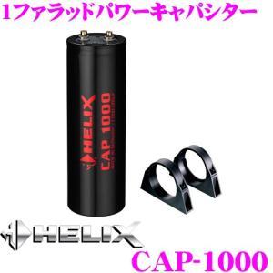日本正規品 へリックス HELIX CAP-1000 1ファラッドパワーキャパシター|creer-net