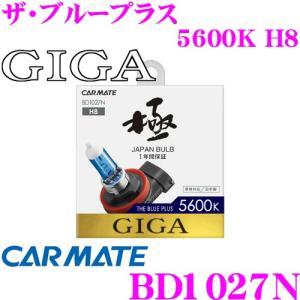 カーメイト GIGA BD1027N H8 フォグランプ用ハロゲンバルブ ザ・ブループラス 5600K|creer-net