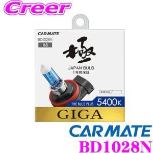 カーメイト GIGA BD1028N H8 フォグランプ用ハロゲンバルブ ザ・ブループラス 5400K|creer-net