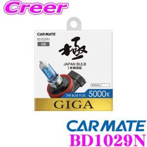 カーメイト GIGA BD1029N H8 フォグランプ用ハロゲンバルブ ザ・ブループラス 5000K|creer-net