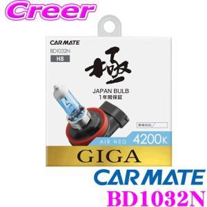カーメイト GIGA BD1032N ハロゲンバルブ エアーネオ H8 4200K 35W 安心の日本製で車検対応!!/1年保証|creer-net