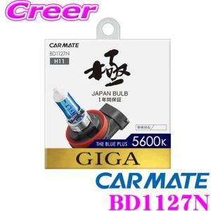 カーメイト GIGA BD1127N H11 ヘッドライト/フォグランプ用ハロゲンバルブ ザ・ブループラス 5600K|creer-net