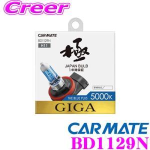 カーメイト GIGA BD1129N H11 ヘッドライト/フォグランプ用ハロゲンバルブ ザ・ブループラス 5000K|creer-net