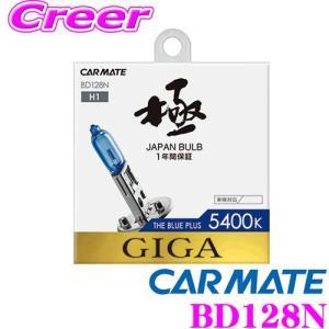 カーメイト GIGA BD128N H1 ヘッドライト/フォグランプ用ハロゲンバルブ ザ・ブループラス 5400K|creer-net