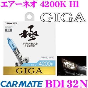 カーメイト GIGA BD132N ハロゲンバルブ エアーネオ H1 4200K 55W 安心の日本製で車検対応!!/1年保証|creer-net