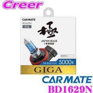 カーメイト GIGA BD1629N H16 フォグランプ用ハロゲンバルブ ザ・ブループラス 5000K|creer-net