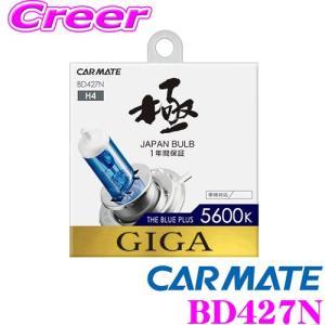 カーメイト GIGA BD427N H4 ヘッドライト/フォグランプ用ハロゲンバルブ ザ・ブループラス 5600K|creer-net