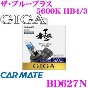 カーメイト GIGA BD627N HB3 HB4 ヘッドライト/フォグランプ用ハロゲンバルブ ザ・ブループラス 5600K|creer-net