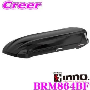 カーメイト  イノー ルーフボックス BRM864BF INNO ルーフボックス ウェッジ プラス 864 カラー:ブラックメタルフレーク クレールオンラインショップ
