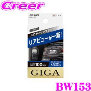 カーメイト GIGA BW153 LEDライセンスランプ R100T 6500K 1P T10タイプ 1個入り ナンバー灯/ポジションランプ/ルームランプ対応 creer-net