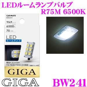 カーメイト GIGA BW241 LEDルームランプバルブ R75M 6500K creer-net