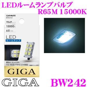 カーメイト GIGA BW242 LEDルームランプバルブ R65M 15000K creer-net