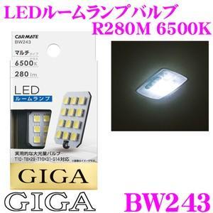 カーメイト GIGA BW243 LEDルームランプバルブ R280M 6500K 【対応タイプ:T10/T8×29/T10×31/G14】 creer-net