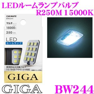 カーメイト GIGA BW244 LEDルームランプバルブ R250M 15000K creer-net