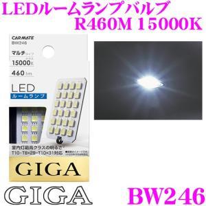 カーメイト GIGA BW246 LEDルームランプバルブ R460M 15000K creer-net